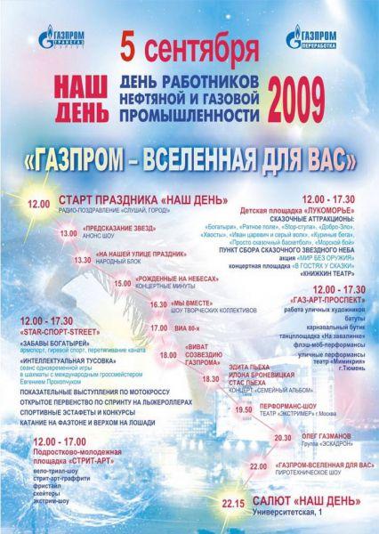 Афиша день нефтяника 2009, Сургут, программа праздничных мероприятий